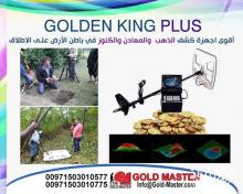 كاشف الكنوز والذهب GOLDEN KING PLUS